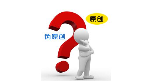 seo伪原创是什么意义